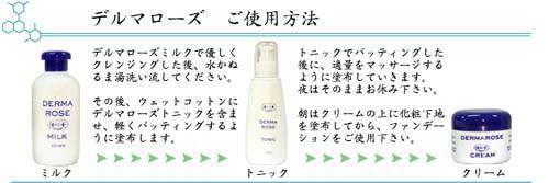 赤ら顔・大人ニキビ・敏感肌・乾燥肌のために作られた基礎化粧品デルマローズ