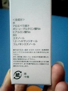 トリプルサン エポラーシェ  リンプル(昼夜用 濃縮保湿美容液)商品写真