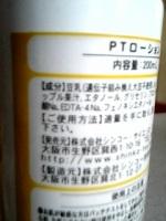 パイナップル豆乳ローション『美豆麗水』 体験談&感想