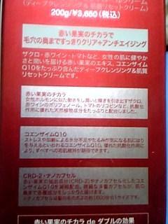 【レッドアディション コントロールクリーム】 中身の写真