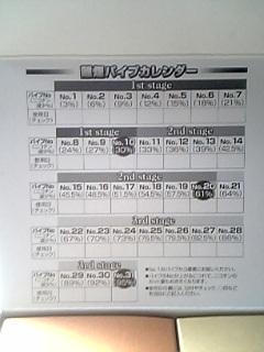 離縁パイプカレンダー